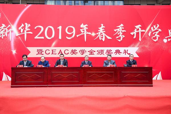 南京新华2019年春季开学典礼暨CEAC奖学金颁奖典礼圆满落幕