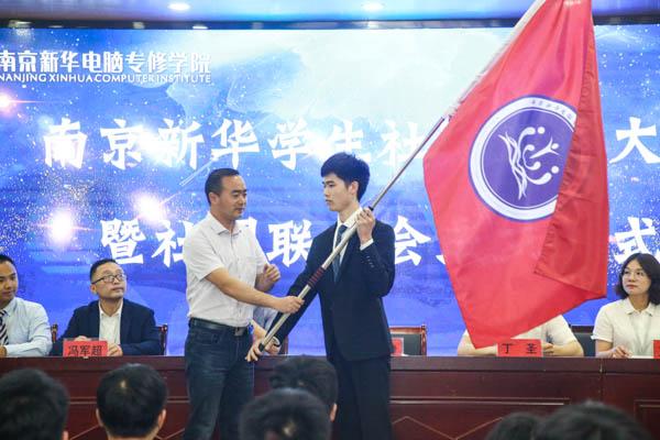 学院尹副院长为学生社团联合会授旗