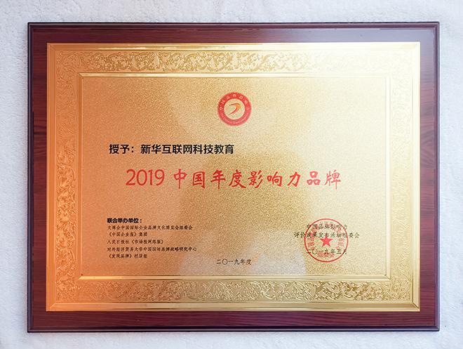 2019第五届中国品牌影响力评价成果发布活动典礼盛大开幕,新华教育载誉而归