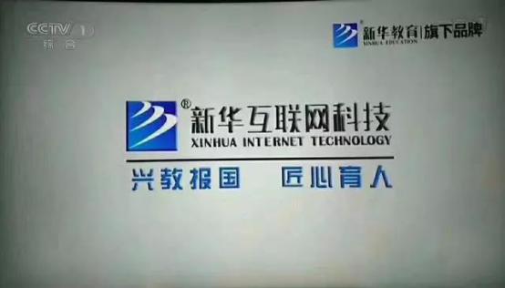 行业先锋 新华互联网科技引导当代互联网职业教育升级与变革