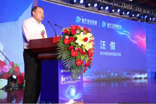 新华教育集团副总裁汪俊致开场辞