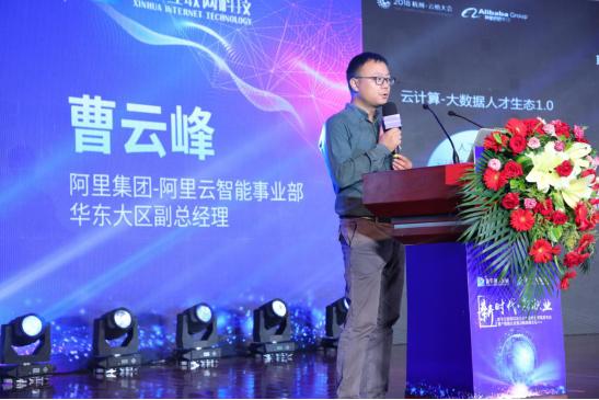 阿里集团-阿里云智能事业部华东大区副总经理曹云峰发表演讲
