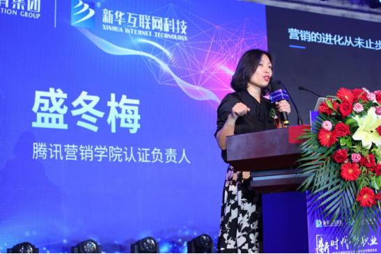 腾讯营销学院认证负责人盛冬梅发表演讲