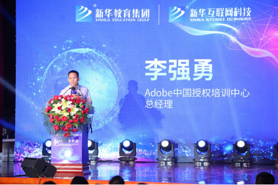 Adobe中国授权培训中心总经理李强勇发表演讲