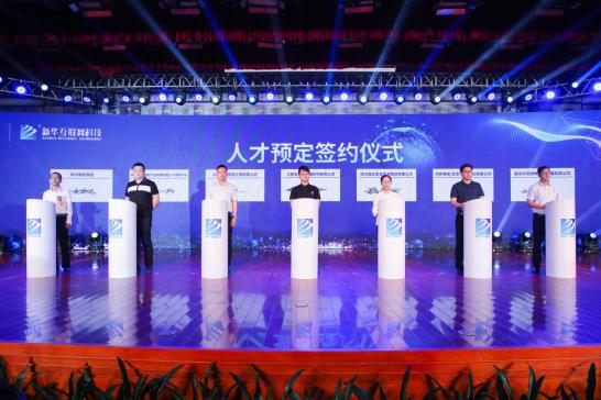 十二家名企现场预定新华互联网科技人才