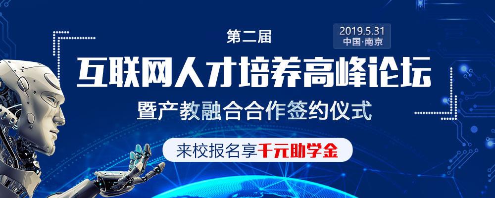 第二届互联网人才培养高峰论坛暨产教融合合作签约仪式即将盛大启幕!