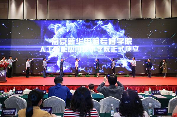 江苏省第二届互联网人才培养高峰论坛 暨产教融合合作签约仪式盛大开幕!