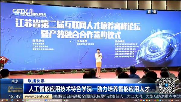 南京新华成立人工智能应用技术学院,引众多媒体争相报道