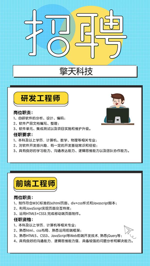 中国擎天软件科技集团招聘