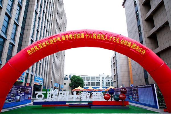 南京新华第十八届校园人才交流会暨2019年创就业宣传周启动仪式正式启幕!