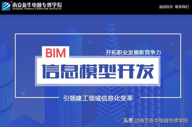 【BIM】作为新职业,BIM工程师如何看待就业前景?