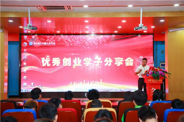 南京新华创就业周活动集锦来啦