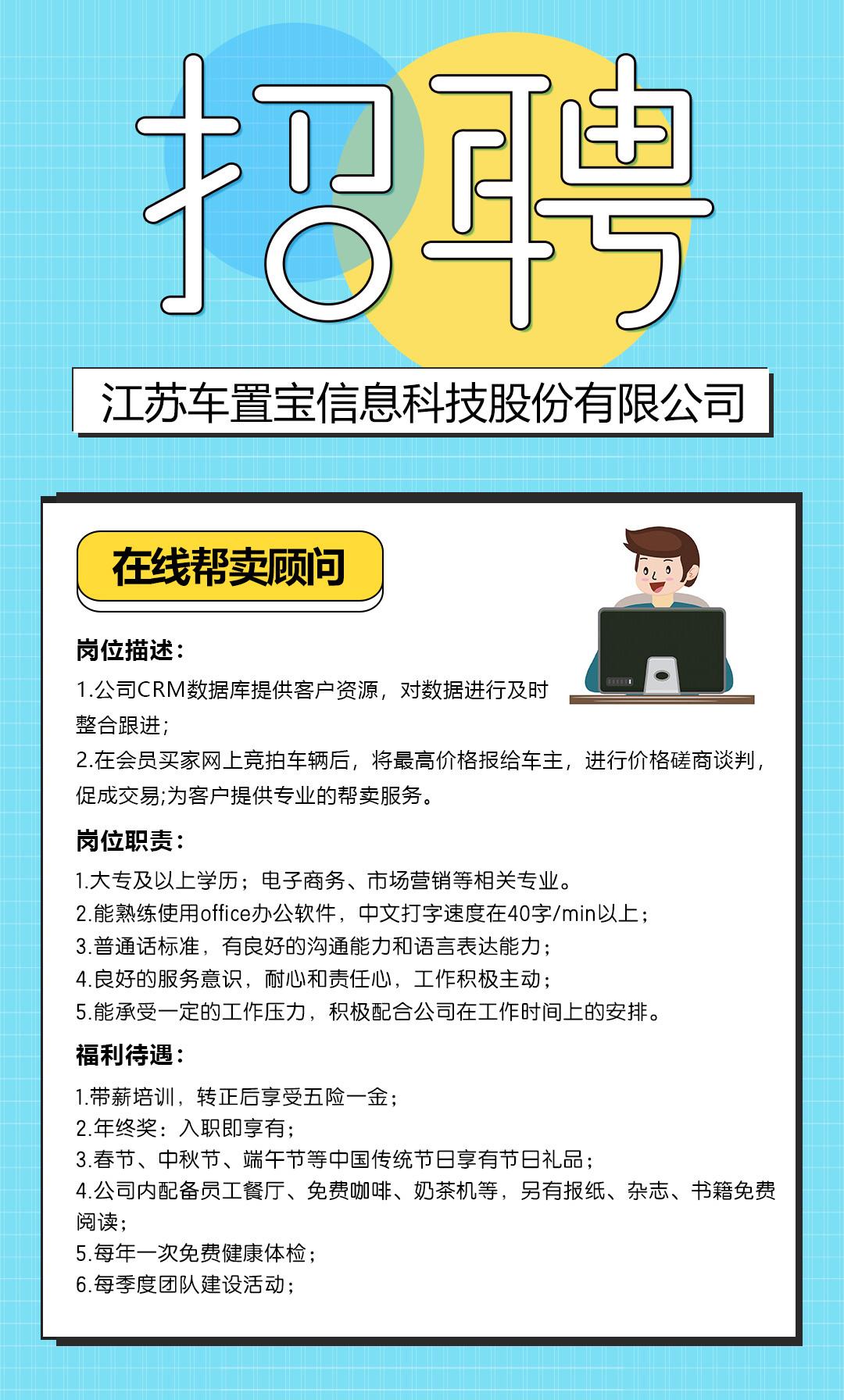 招聘(3).jpg