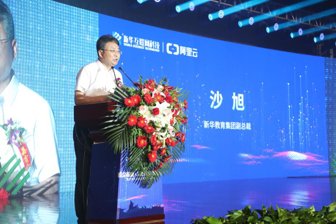 新华教育集团副总裁沙旭致辞