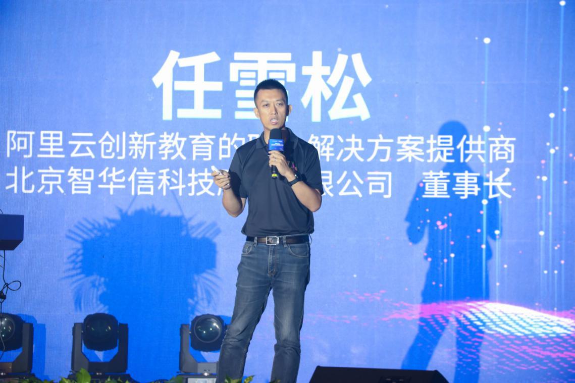 北京智华信科技股份有限公司董事长任雪松致辞