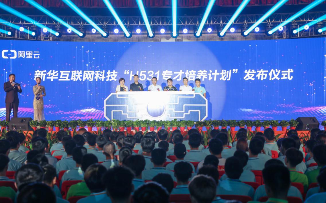"""新华互联网科技""""H531专才培养计划""""正式发布"""