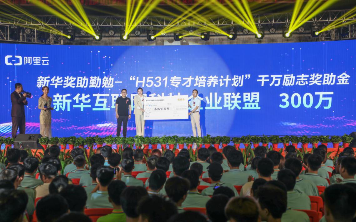 企业联盟代表为H531专才培养计划出资300万元