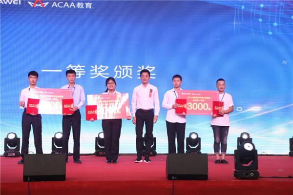 """王东总经理为""""ACAA 国际数字设计挑战赛全国总决赛""""一等奖获得者颁奖"""