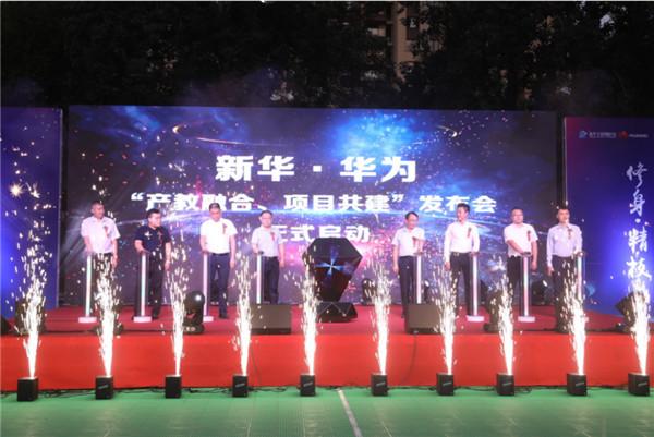 新华互联网科技启动新华·华为共建项目