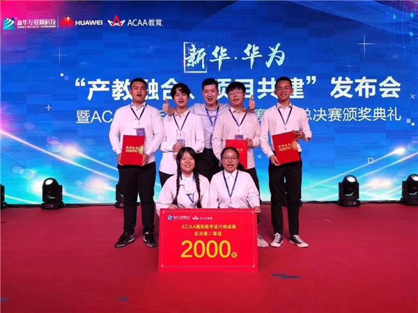 热烈祝贺我校学生荣获ACAA 国际数字设计挑战赛全国总决赛二等奖!