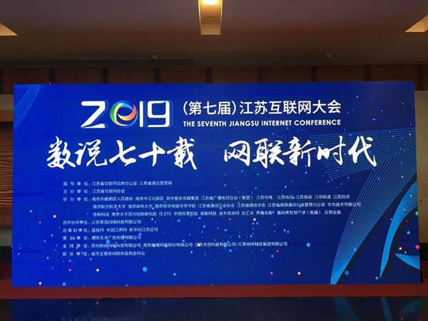 我院受邀参加2019第七届江苏省互联网大会