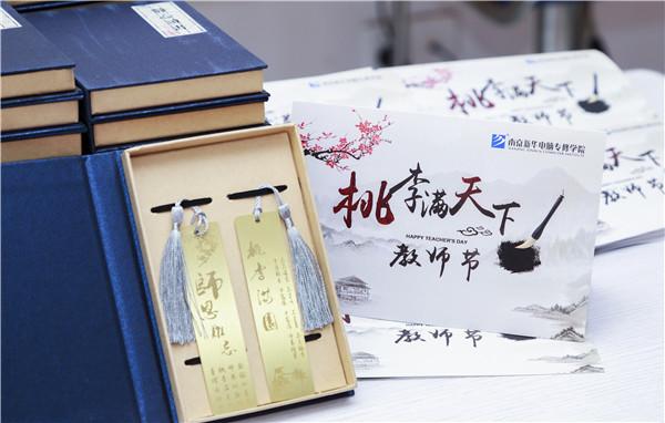 师恩难忘,桃李满园丨南京新华与你一起感恩教师节