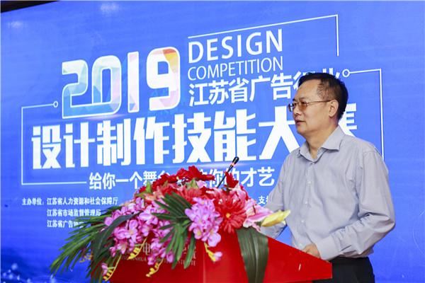 江苏省第二届广告行业设计制作技能大赛在南京隆重开幕