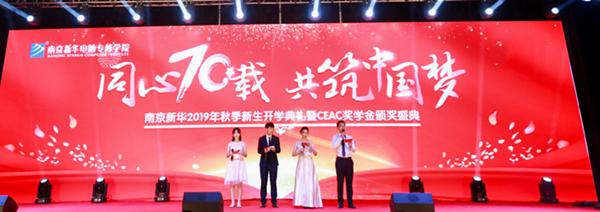 南京新华2019年新生开学典礼暨CEAC奖学金颁奖盛典隆重举行