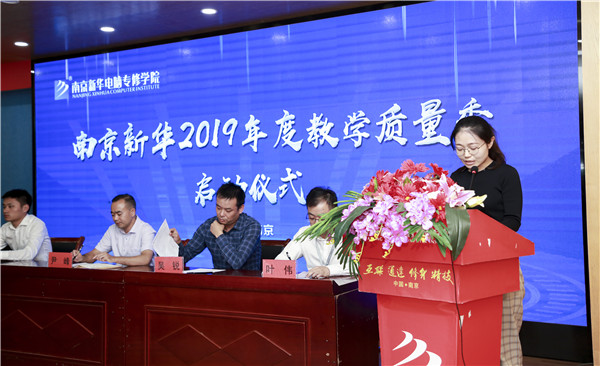 南京新华2019年教学质量季启动仪式隆重举行!