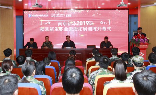 南京新华2019级新生职业素养拓展训练正式开幕