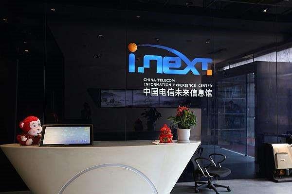 南京新华受邀参观中国电信未来信息馆,体验未来生活