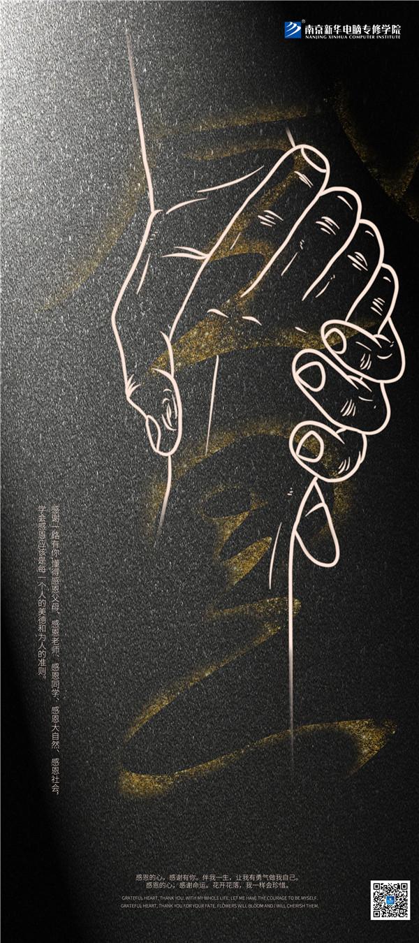 """咻!前方为您发来南京新华""""感恩有你""""平面海报设计大赛的获奖捷报啦!"""