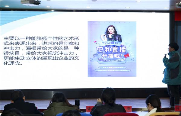 直击现场——南京新华·屯和直播海报设计大赛复赛重磅来袭!