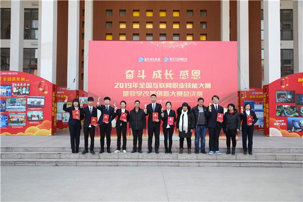 喜报丨热烈祝贺南京新华在全国互联网技能大赛中荣获佳绩