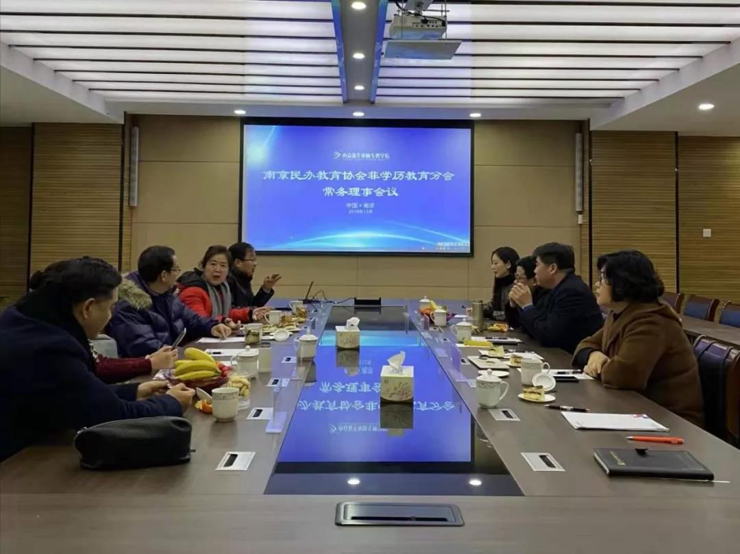 南京民办非学历教育分会《礼仪知识》专题讲座暨第七次常务理事会议在南京新华召开