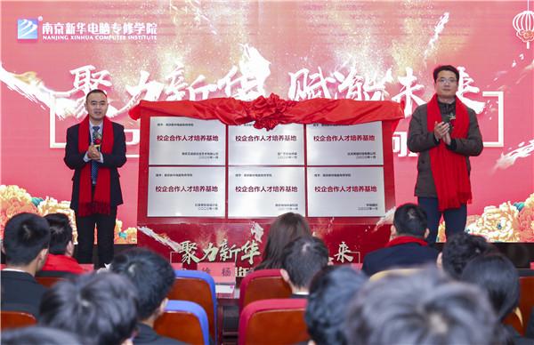学院尹副院长和企业代表共同接牌