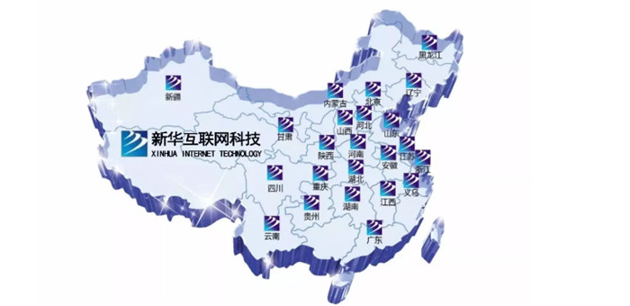 新华互联网科技再登央视,大品牌,更信赖!