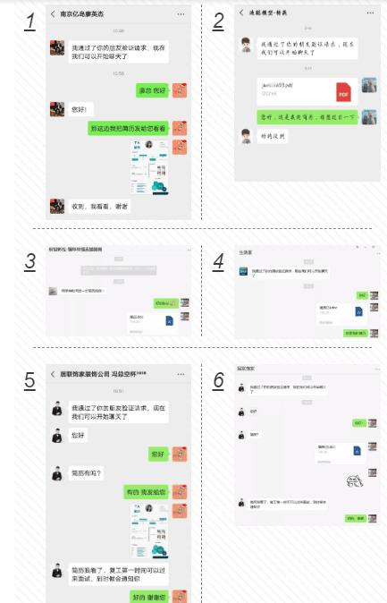 圆梦职场丨南京新华第十九届校园人才线上交流会隆重举行!