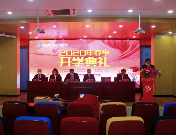 新起点·新征程丨南京新华举办2020线上春季开学典礼