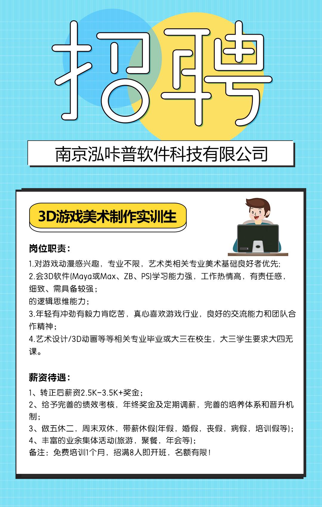 南京泓咔普软件科技有限公司