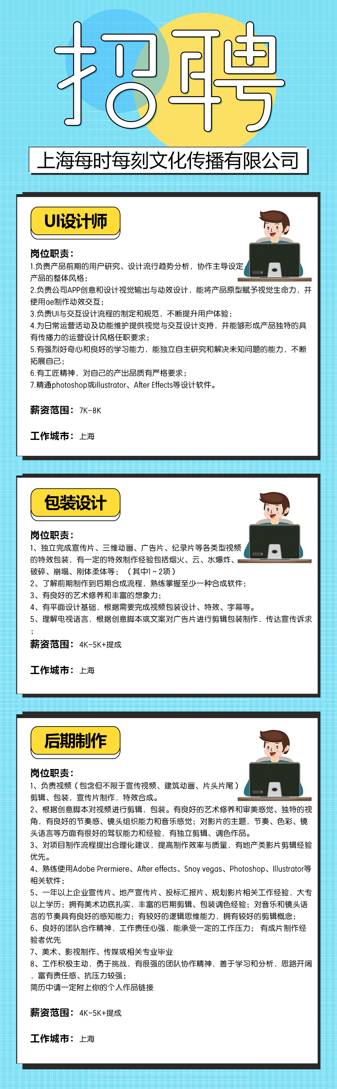 上海每时每刻文化传播有限公司