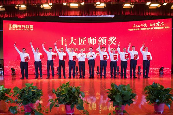 """中国东方教育上市周年庆典暨""""职教蓝皮书""""发布仪式圆满结束"""