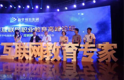 辉煌32年|新华互联网科技历次新专业发布会精彩回顾