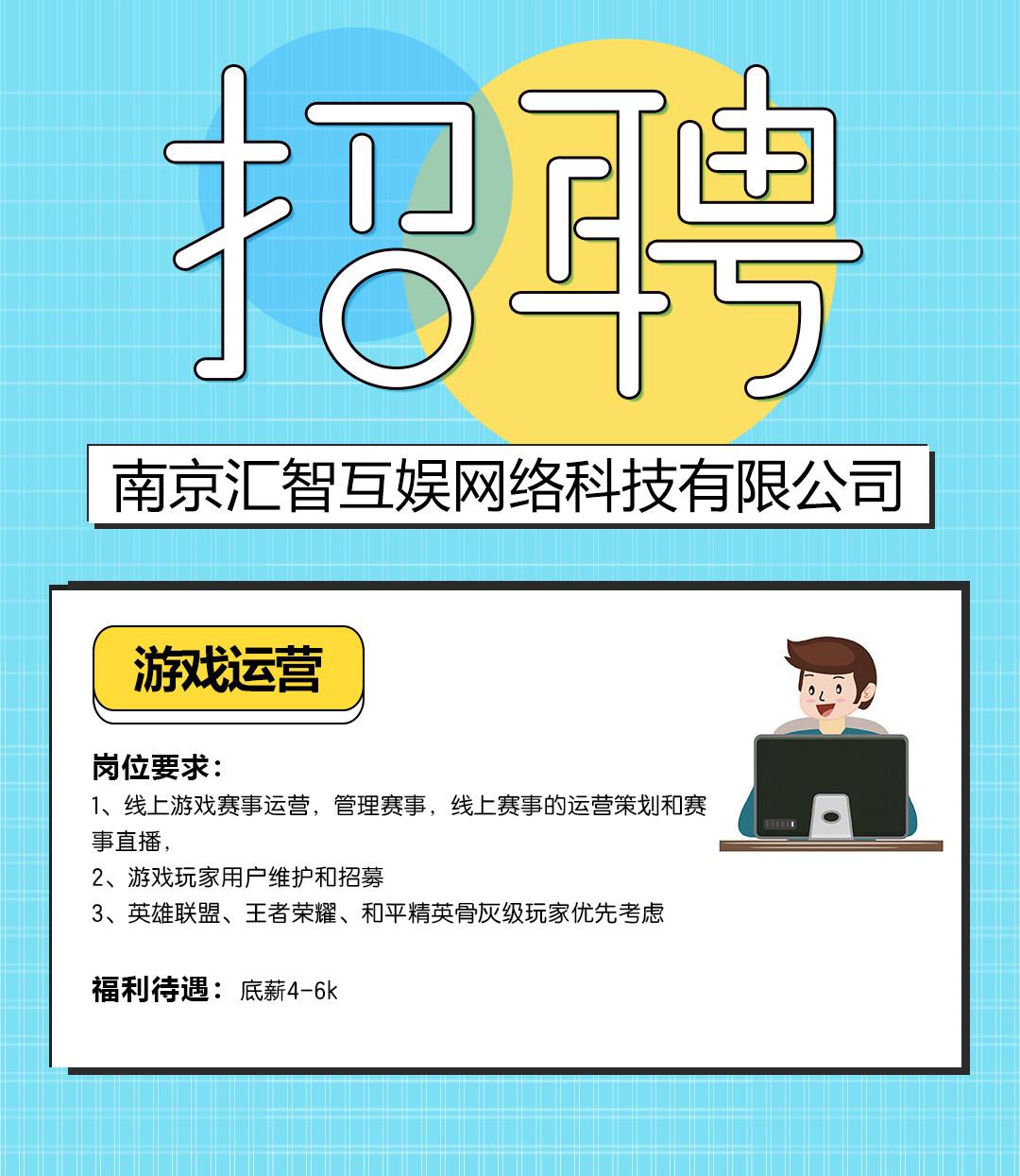 南京汇智互娱网络科技有限公司