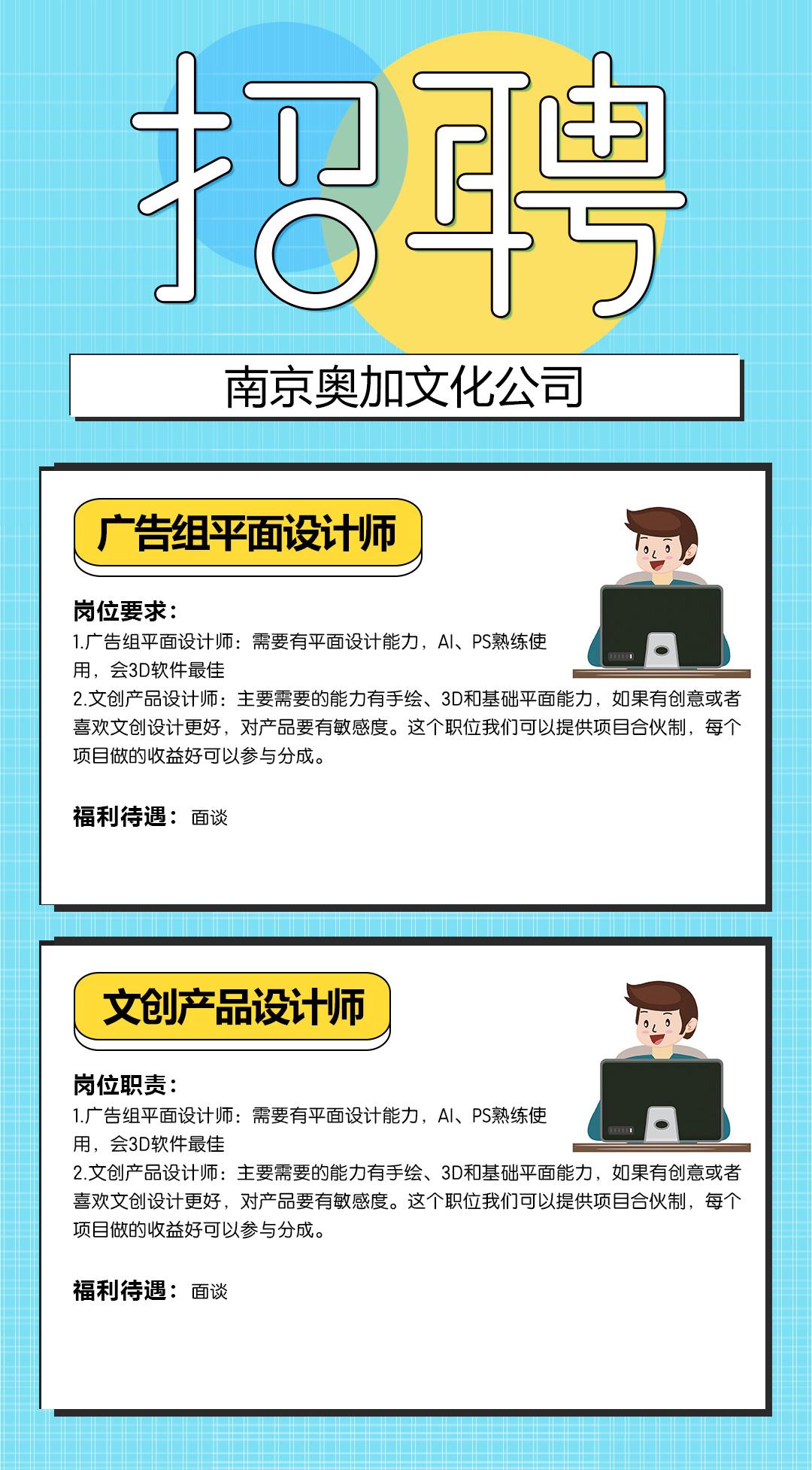 南京奥加文化公司