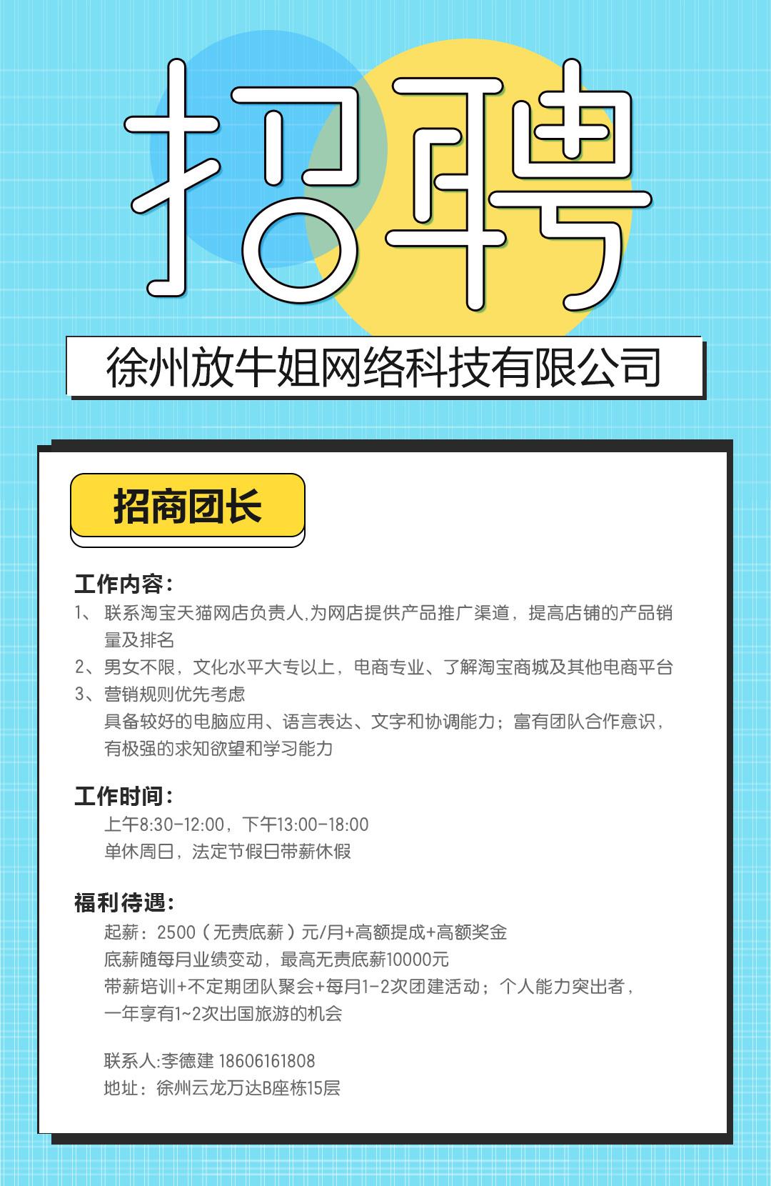 徐州放牛姐网络科技有限公司
