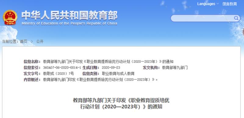 教育部联合九部门印发职业教育新政策,南京新华助你未来无忧!