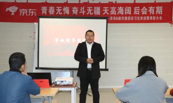 校企合作丨 新华学子参加京东实训,备战双十一