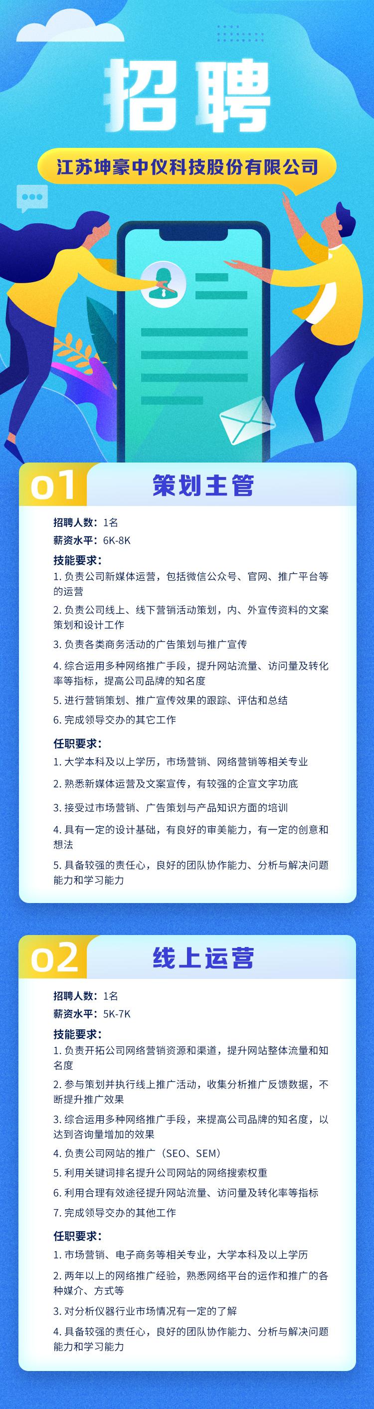 江苏坤豪中仪科技股份有限公司
