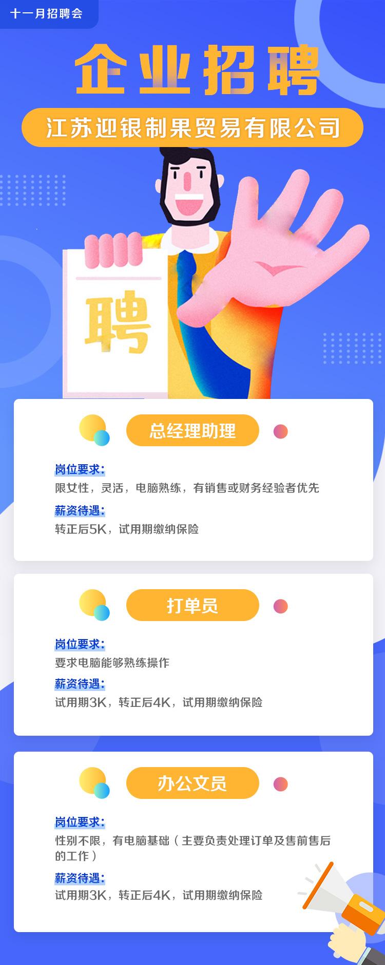 江苏迎银制果贸易有限公司招聘